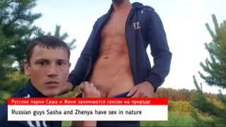 Russian guys Sasha and Zhenya have sex in nature